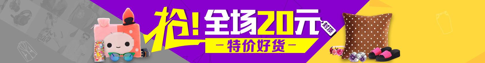 20元封顶页面banner